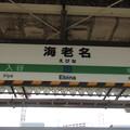 No.451 JR東日本 相模線 海老名駅 2番線 JR East Sagami Line Ebina Station