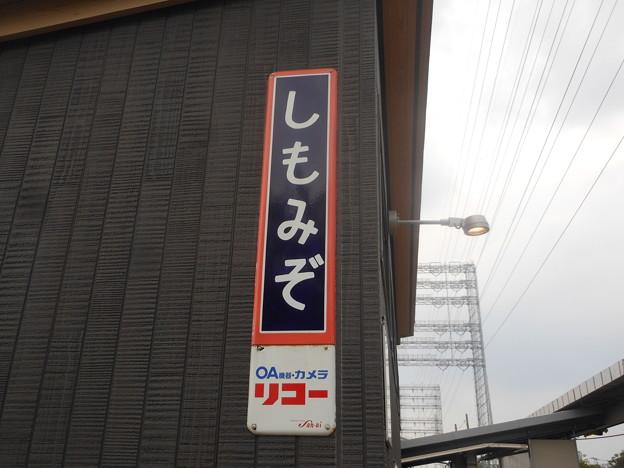 No.504 JR東日本 相模線 下溝駅 琺瑯第3種