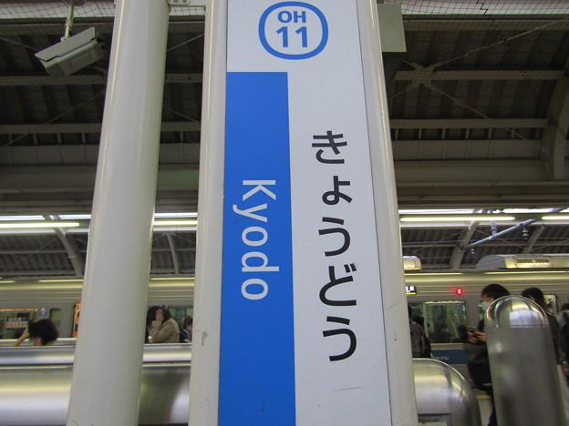 No.522 OH11 小田急電鉄 経堂駅 第3種 Odakyu Railways Kyodo Station