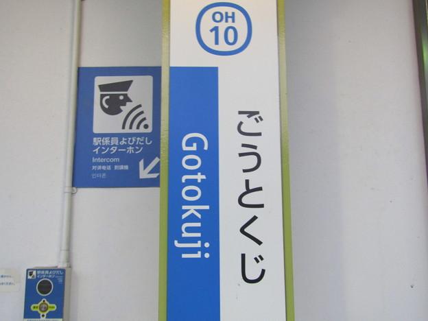 No.523 OH10 小田急電鉄 豪徳寺駅 第3種 Odakyu Railways Gotokuji Station