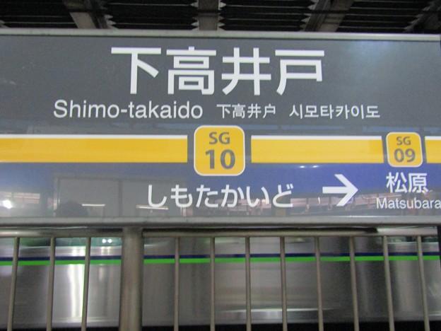 No.524 SG10 東急電鉄 世田谷線 下高井戸駅 降車駅ホーム Tokyu Corpolation Setagaya Line Shimo-Takaido Station