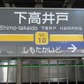 Photos: No.524 SG10 東急電鉄 世田谷線 下高井戸駅 降車駅ホーム Tōkyū Corpolation Setagaya Line Shimo-Takaido Station