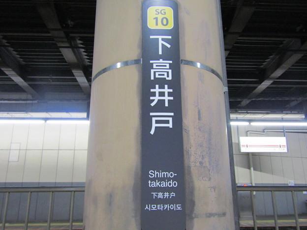 SG10 下高井戸 Shimo-Takaido