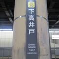 No.525 SG10 東急電鉄 世田谷線 下高井戸駅 第3種 漢字 Tokyu Corpolation Setagaya Line Shimo-Takaido Station