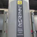 No.526 SG10 東急電鉄 世田谷線 下高井戸駅 第3種 平仮名 Tokyu Corpolation Setagaya Line Shimo-Takaido Station