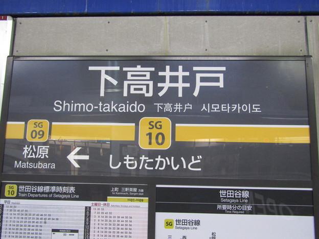 No.527 SG10 東急電鉄 世田谷線 下高井戸駅 Tōkyū Corpolation Setagaya Line Shimo-Takaido Station