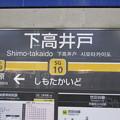 Photos: No.527 SG10 東急電鉄 世田谷線 下高井戸駅 Tōkyū Corpolation Setagaya Line Shimo-Takaido Station