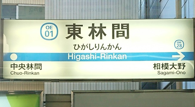 No.528 OE01 小田急電鉄 江ノ島線 東林間駅 駅名標(旧タイプ)Odakyu Railways Enoshima Line Higashi-Rinkan Station