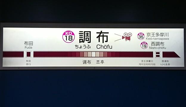 No.530 KO18 京王電鉄 調布駅 駅名標(2018.4)