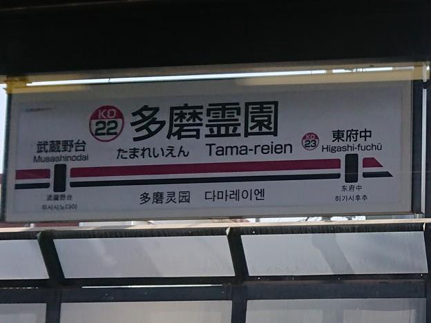 No.531 KO22 京王電鉄 多磨霊園駅 駅名標(2018.4)
