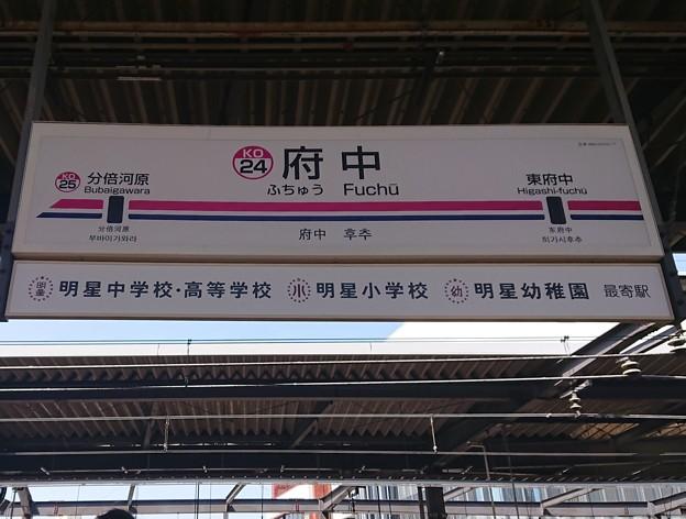 No.532 KO24 京王電鉄 府中駅 駅名標(2018.4)