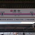 Photos: KO24 府中 Fuchū