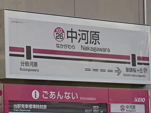 No.533 KO26 京王電鉄 中河原駅 駅名標(2018.4)