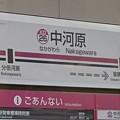 Photos: KO26 中河原 Nakagawara