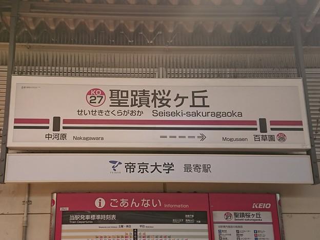 No.534 KO27 京王電鉄 聖蹟桜ヶ丘駅 駅名標(2018.4)