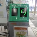 No.535 JR東海 TOICA簡易改札機 入場