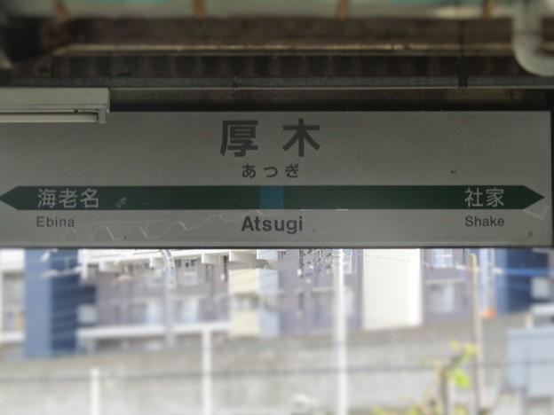 No.538 JR東日本 相模線 厚木駅 駅名標(旧ホーム)JR East Sagami Line Atsugi Station