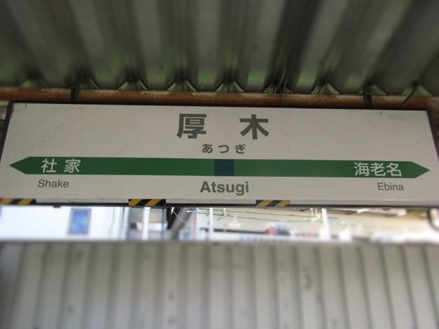 No.539 JR東日本 厚木駅 駅名標 JR East Sagami Line Atsugi Station