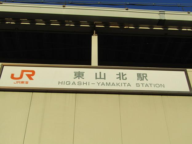 No.557 CB05 JR東海 御殿場線 東山北駅 第1種 JR Central Gotemba Line Higashi-Yamakita Station