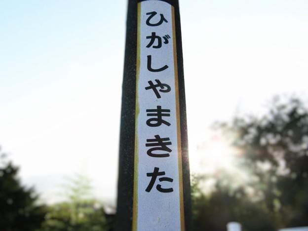No.558 CB05 JR東海 御殿場線 東山北駅 第3種 JR Central Gotemba Line Higashi-Yamakita Station