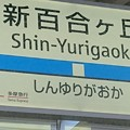 Photos: OH23 新百合ヶ丘 Shin-Yurigaoka