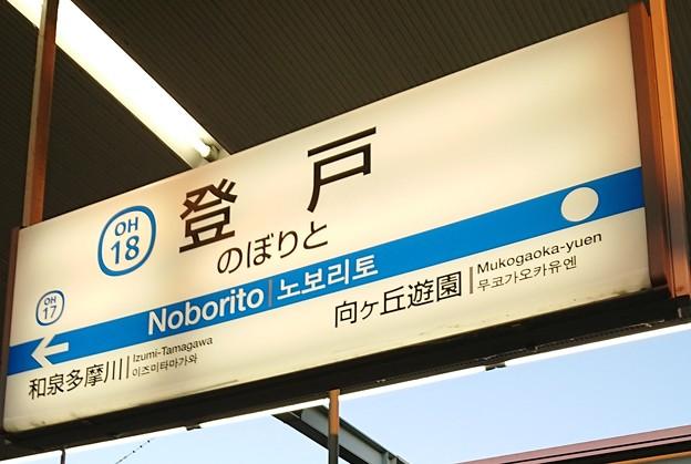 OH18 登戸 Noborito