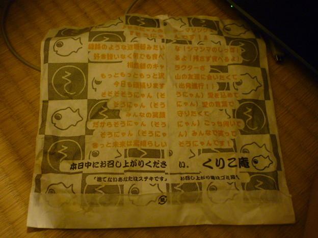No.569 横浜くりこ庵のそうにゃん焼き その2