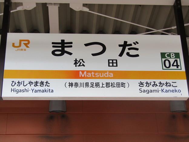 No.572 CB04 JR東海 御殿場線 松田駅 1番線 JR Central Gotemba Line Matsuda Station