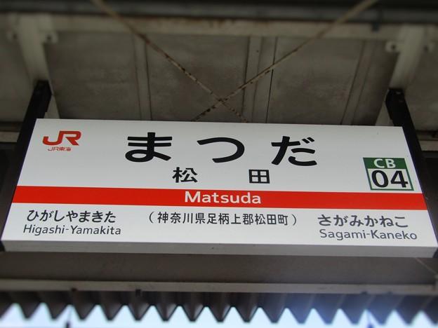 No.574 CB04 JR東海 御殿場線 松田駅 3番線 第2種 JR Central Gotemba Line Matsuda Station
