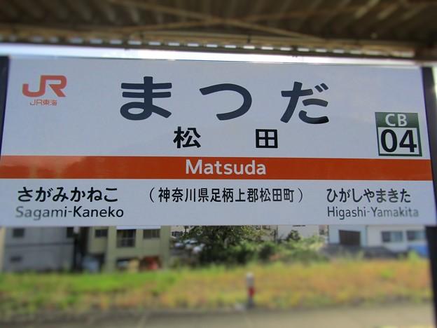 No.575 CB04 JR東海 御殿場線 松田駅 2番線 第4種 JR Central Gotemba Line Matsuda Station