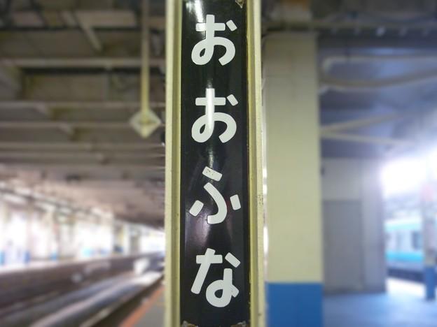 No.577 JO09/JS09 JR東日本 横須賀線 大船駅 駅名標 第3種☆7・8番線で保存 JR East Yokosuka Line Ōfuna Station