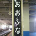 No.577 JO09/JS09[OFN] JR東日本 横須賀線 大船駅 駅名標 第3種☆7・8番線で保存 JR East Yokosuka Line Ōfuna Station