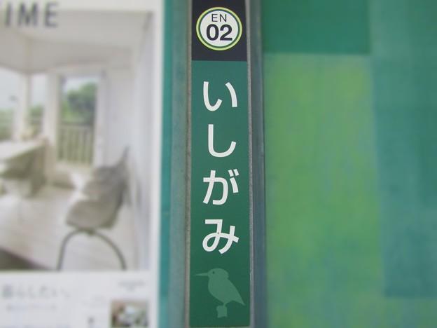 No.584 EN02 江ノ島電鉄 石上駅 駅名標 第3種 Enoshima Electric Railway Ishigami Station
