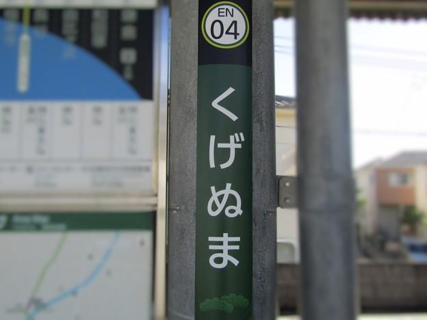 No.586 EN04 江ノ島電鉄 鵠沼駅 駅名標 第3種 Enoshima Electric Railway Kugenuma Station