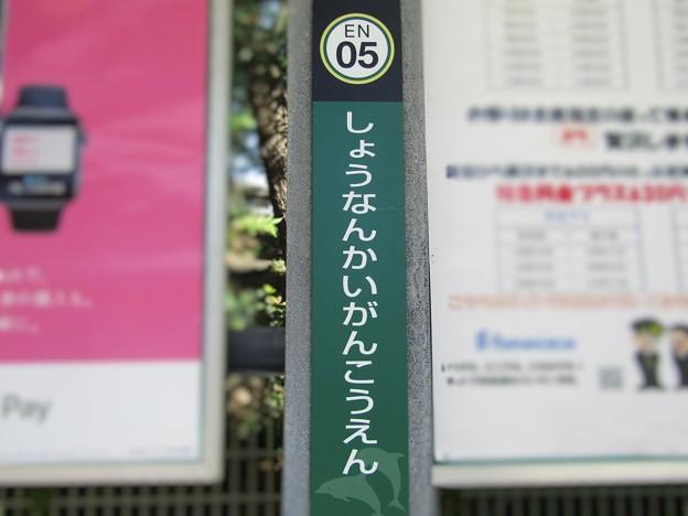No.587 EN05 江ノ島電鉄 湘南海岸公園駅 駅名標 第3種 Enoshima Electric Railway Shōnan-Kaigan-Kōen Station