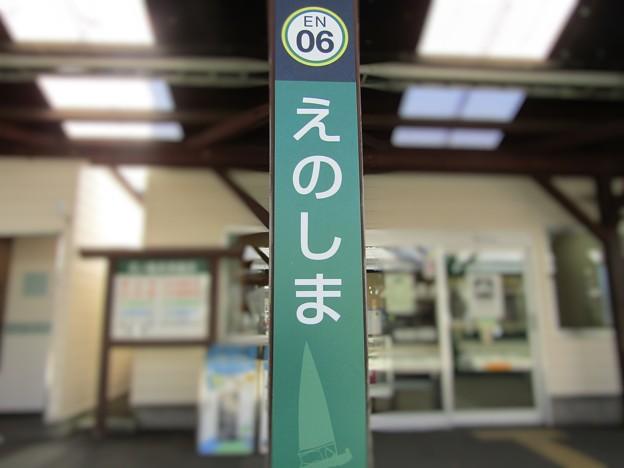 No.588 EN06 江ノ島電鉄 江ノ島駅 駅名標 第3種 Enoshima Electric Railway Enoshima Station