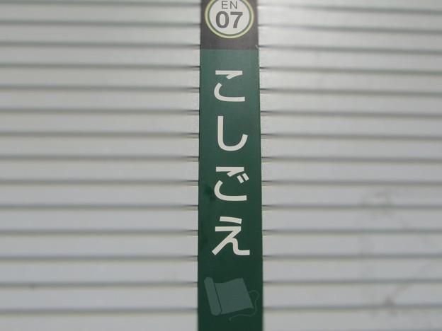 No.589 EN07 江ノ島電鉄 腰越駅 駅名標 第3種 Enoshima Electric Railway Koshigoe Station