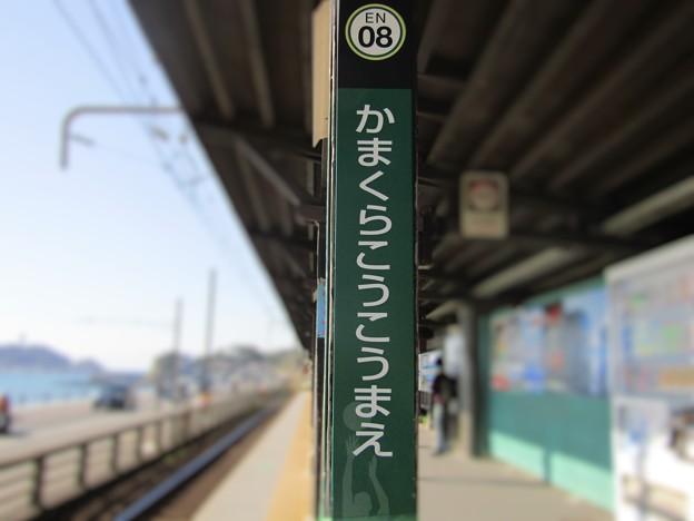 No.590 EN08 江ノ島電鉄 鎌倉高校前駅 駅名標 第3種 Enoshima Electric Railway Kamakura-Kōkō-Mae Station