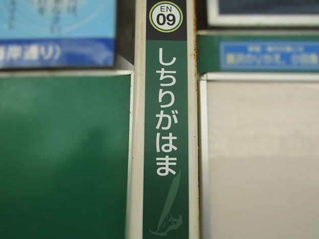 No.591 EN09 江ノ島電鉄 七里ヶ浜駅 駅名標 第3種 Enoshima Electric Railway Shichirigahama Station