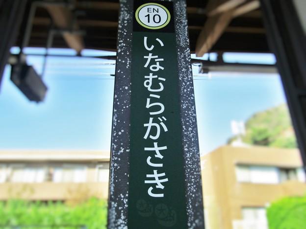 No.592 EN10 江ノ島電鉄 稲村ヶ崎駅 駅名標 第3種 平仮名 Enoshima Electric Railway Inamuragasaki Station