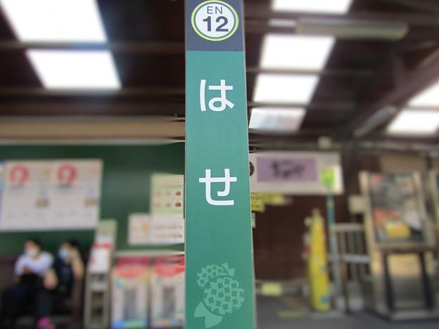 No.595 EN12 江ノ島電鉄 長谷駅 駅名標 第3種 Enoshima Electric Railway Hase Station