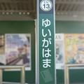 No.596 EN13 江ノ島電鉄 由比ヶ浜駅 駅名標 第3種 Enoshima Electric Railway Yuigahama Station