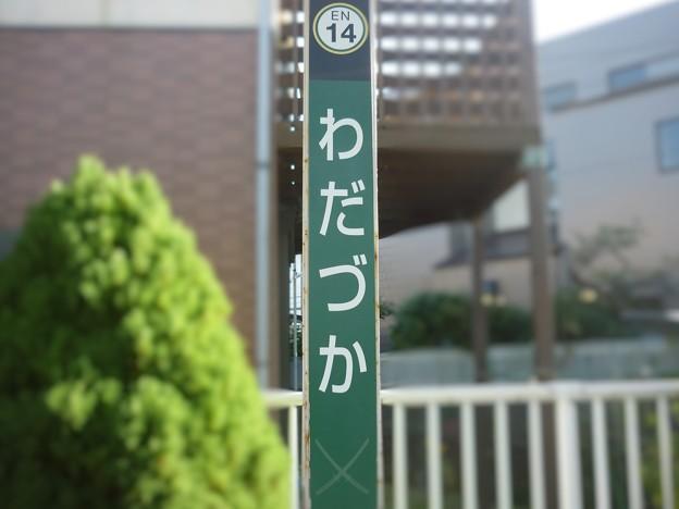 No.597 EN14 江ノ島電鉄 和田塚駅 駅名標 第3種 Enoshima Electric Railway Wadazuka Station