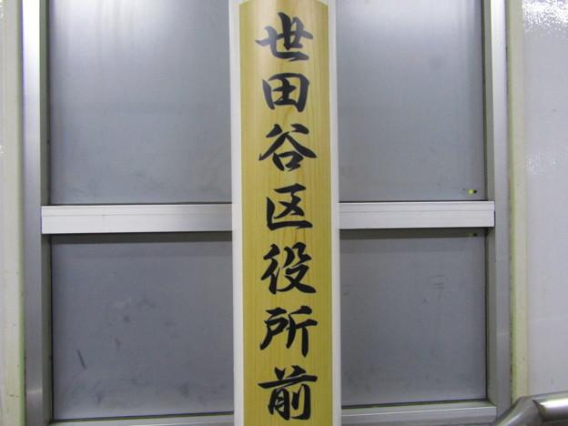 No.598 副駅名標「世田谷区役所前」松陰神社前駅・世田谷駅に設置(画像は松陰神社前駅)