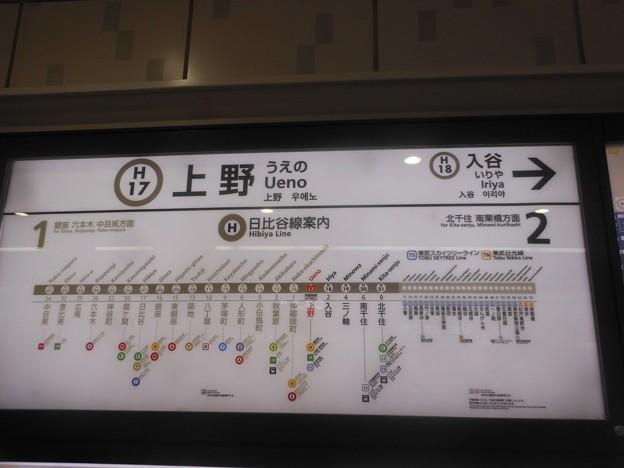 No.603 H17 東京メトロ 日比谷線 上野駅 駅名標 2番線 Tōkyō Metro Hibiya Line Ueno Station