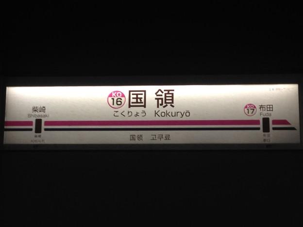KO16 国領 Kokuryō