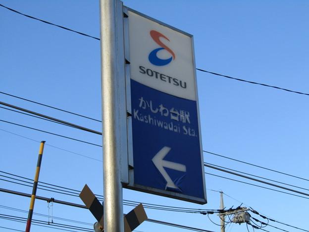 No.656 SO17 相模鉄道 かしわ台駅 第1種 東口 その2 Sagami Railway Kashiwadai Station