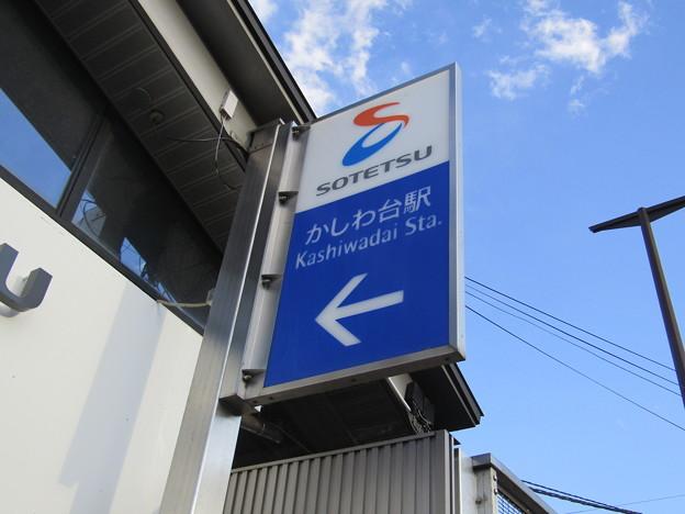 No.658 SO17 相模鉄道 かしわ台駅 第1種 西口 その2 Sagami Railway Kashiwadai Station