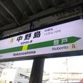 No.669 JN15 JR東日本 南武線 中野島駅 駅名標 2番線 その2 JR East Nambu Line Nakanoshima Station