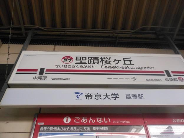 No.705 KO27 京王電鉄 聖蹟桜ヶ丘駅 駅名標(2019.3)Keiō Corpolation Seiseki-Sakuragaoka Station